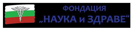 Фондация 'Наука и Здраве'